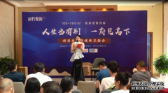 湖北通城时代悦府项目发布暨媒体见面会举行